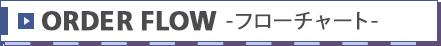 ORDER FLOW -フローチャート-